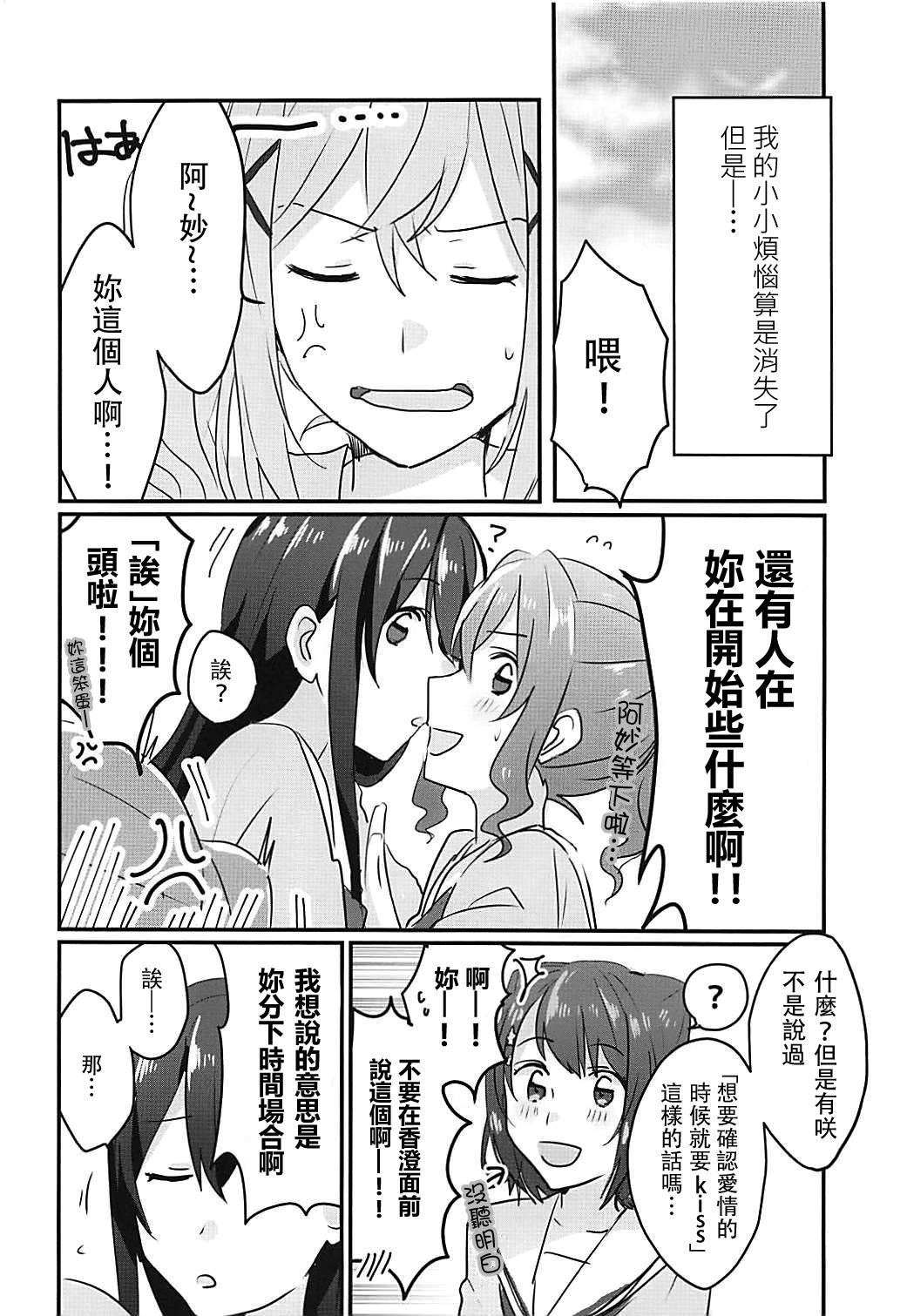 Kiss Shite Motto Shiritai 27
