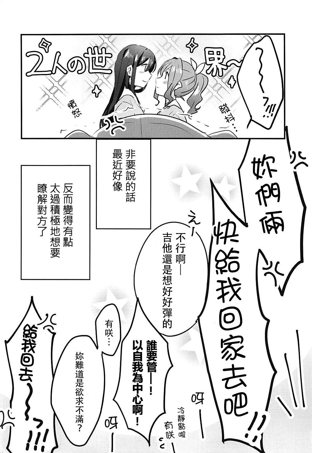 Kiss Shite Motto Shiritai 29
