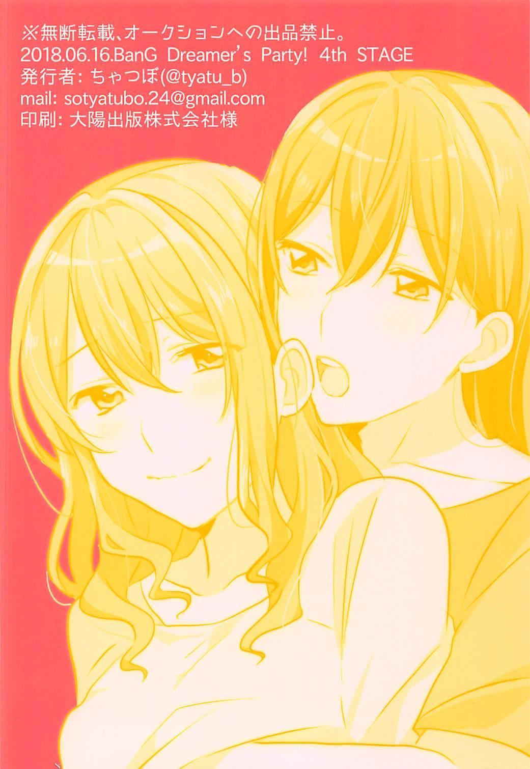 Kiss Shite Motto Shiritai 30