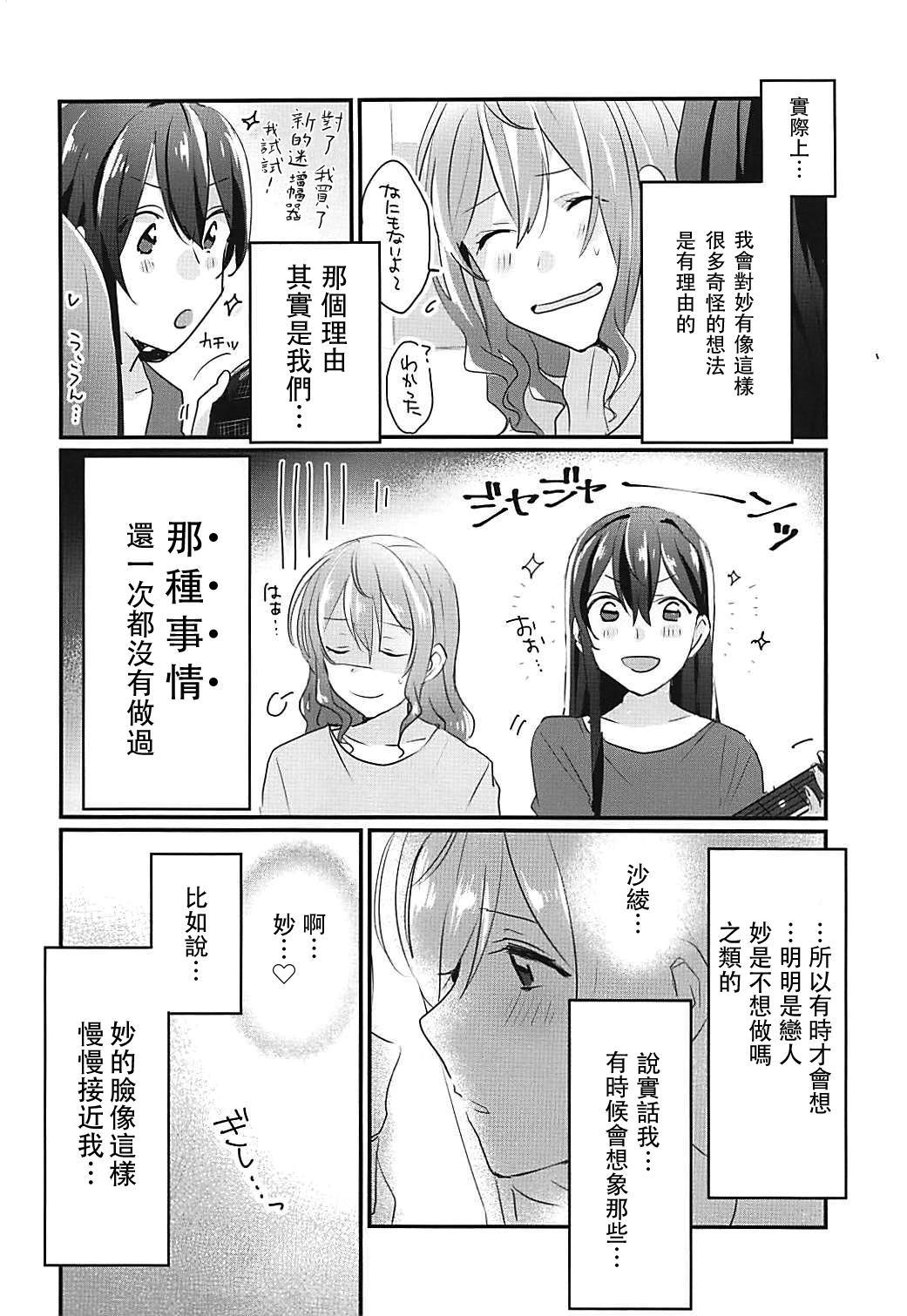 Kiss Shite Motto Shiritai 5