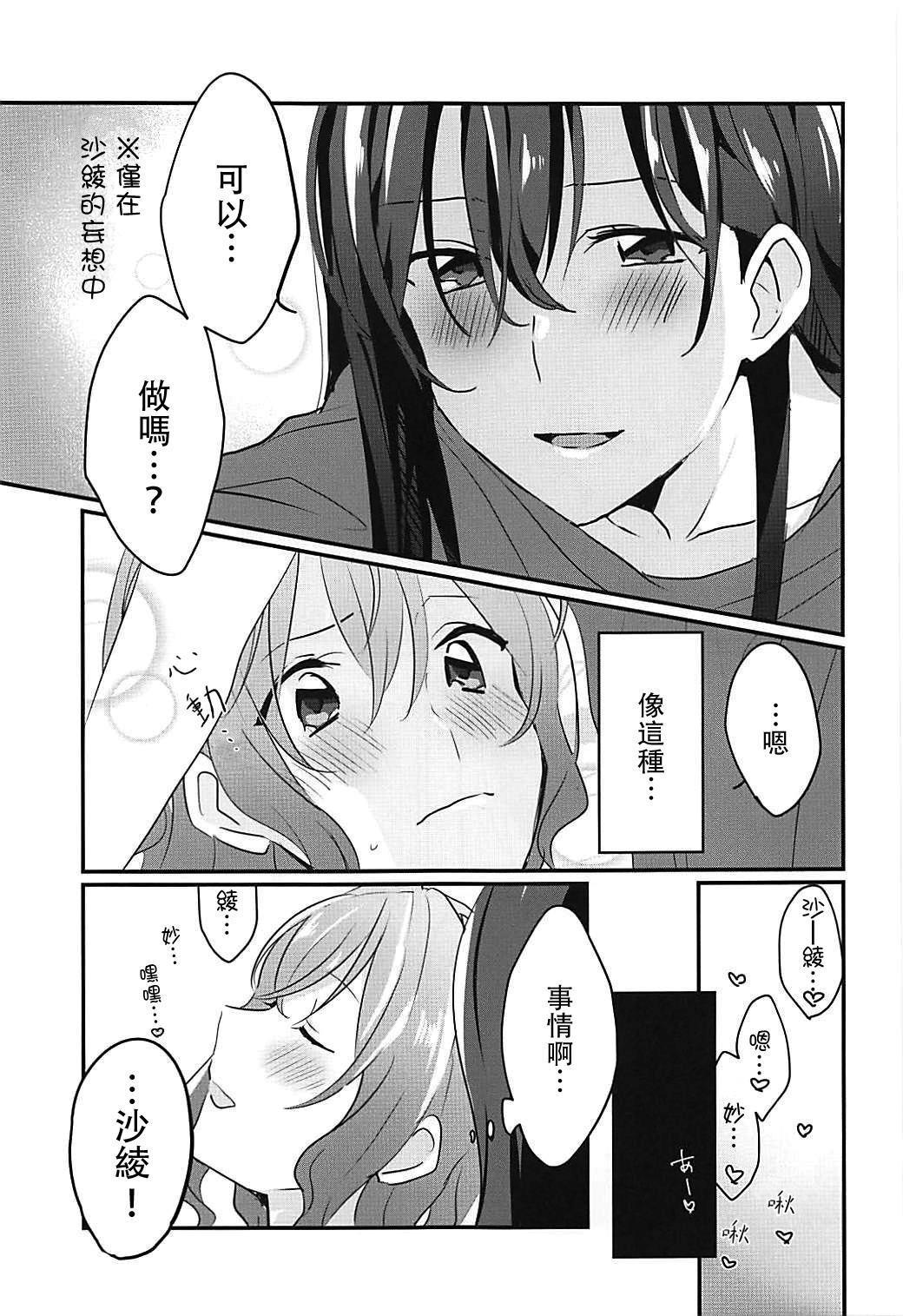 Kiss Shite Motto Shiritai 6