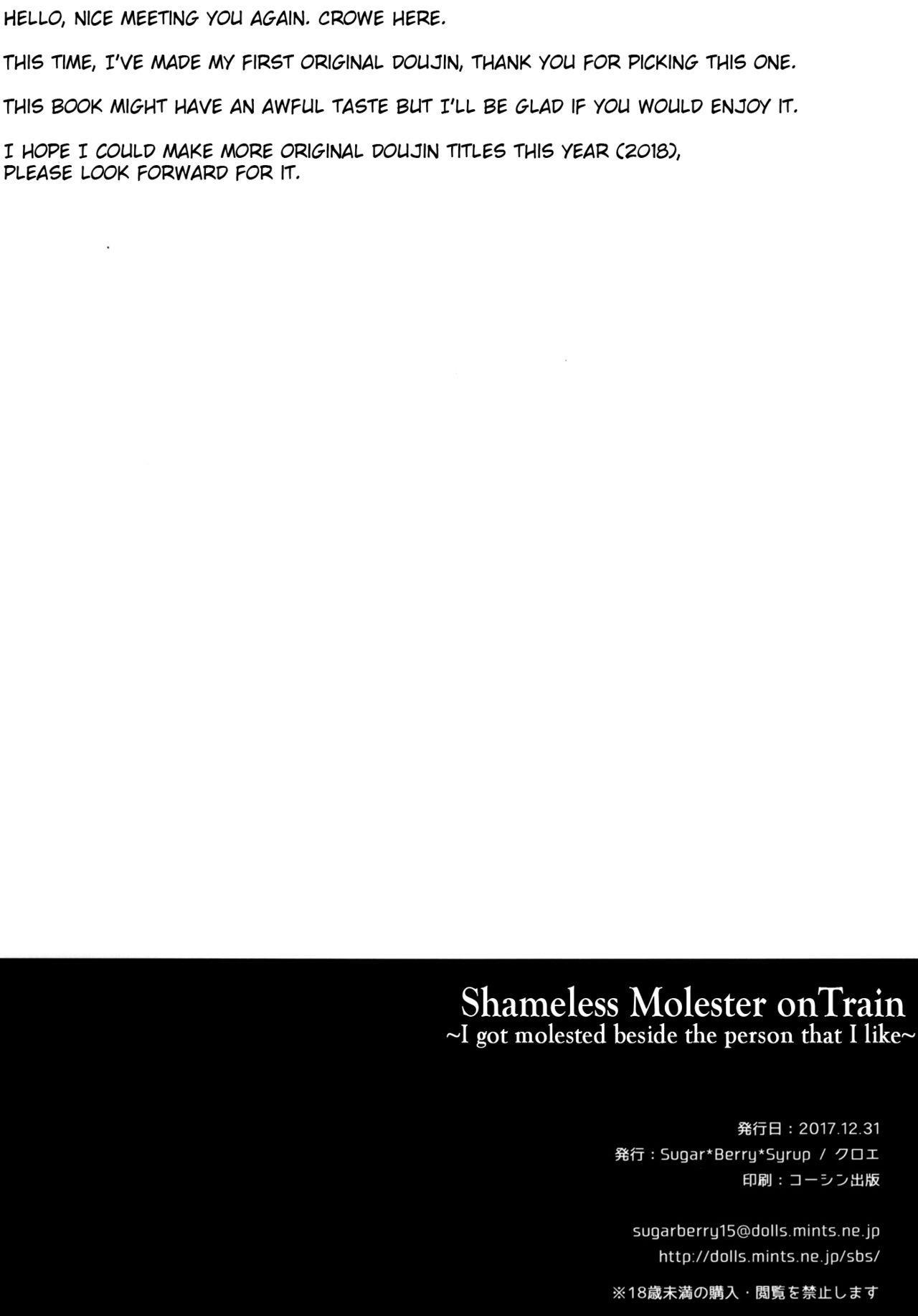 (C93) [Sugar*Berry*Syrup (Kuroe)] Chijoku no Chikan Densha ~Watashi, Sukina Hito no Soba de Chikan Saremashita~ | Shameless Molester on Train ~I got molested beside  the person that I like~ [English] [obsoletezero] 2