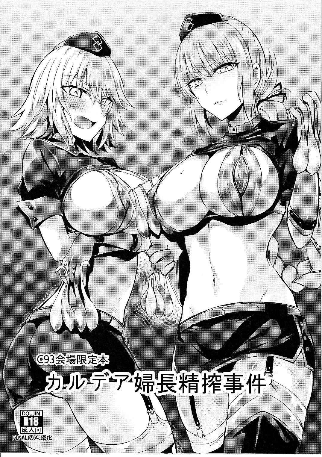 Chaldea Fuchou Seisaku Jiken 0