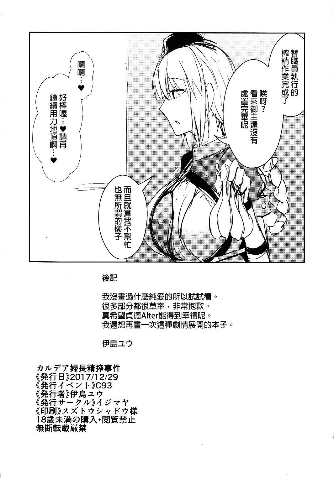Chaldea Fuchou Seisaku Jiken 5