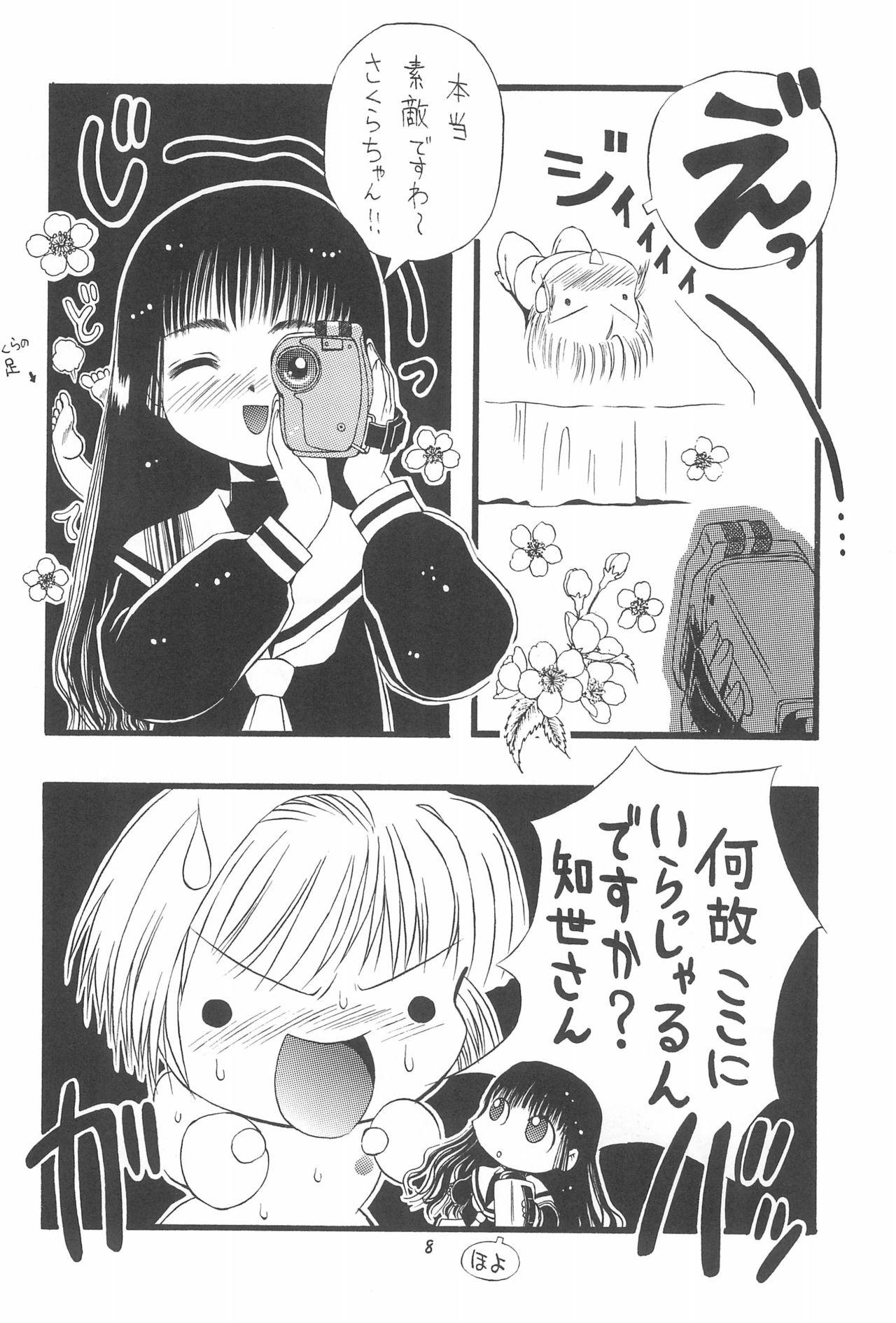 PON-MENOKO Kadota Hisashi Soushuuhen 9