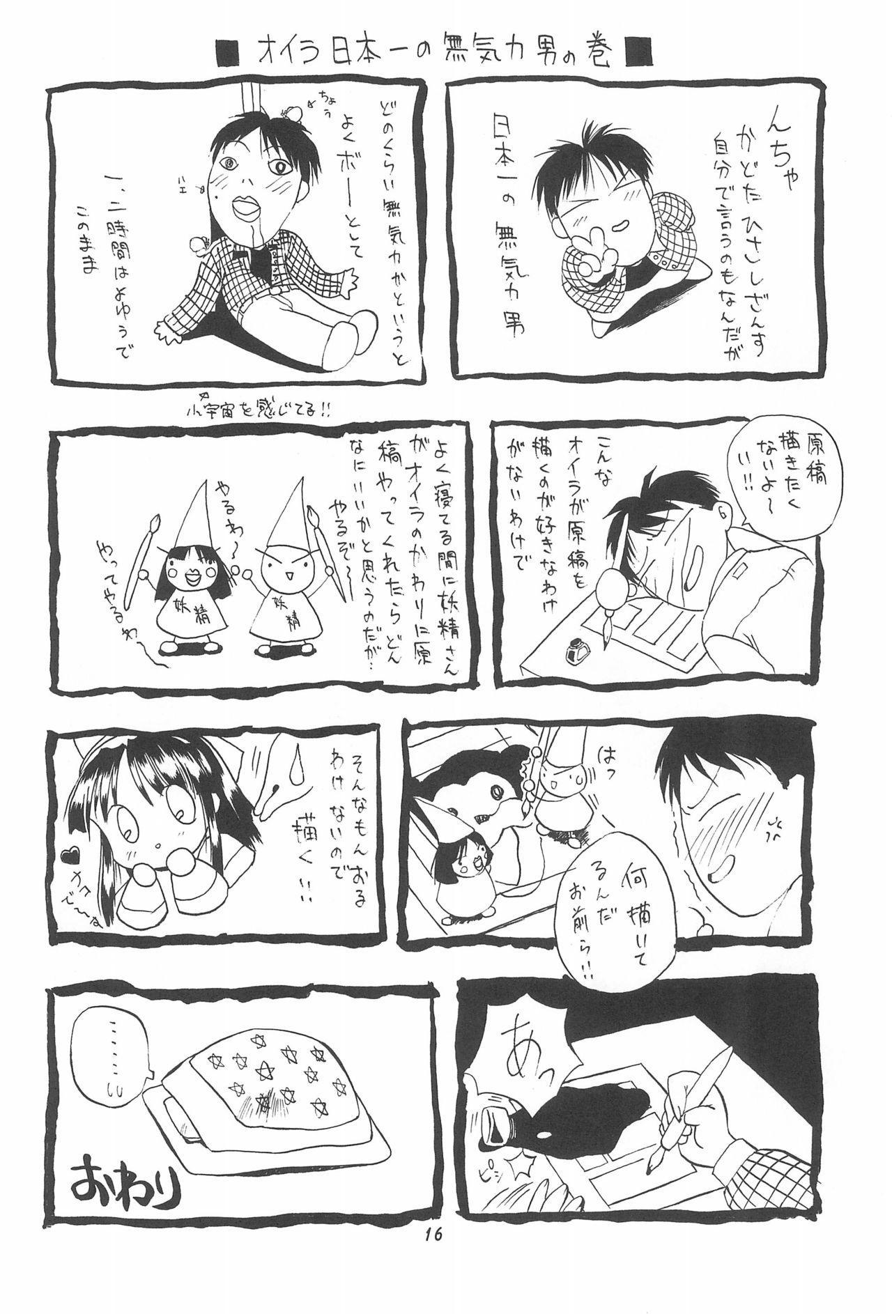 PON-MENOKO Kadota Hisashi Soushuuhen 17