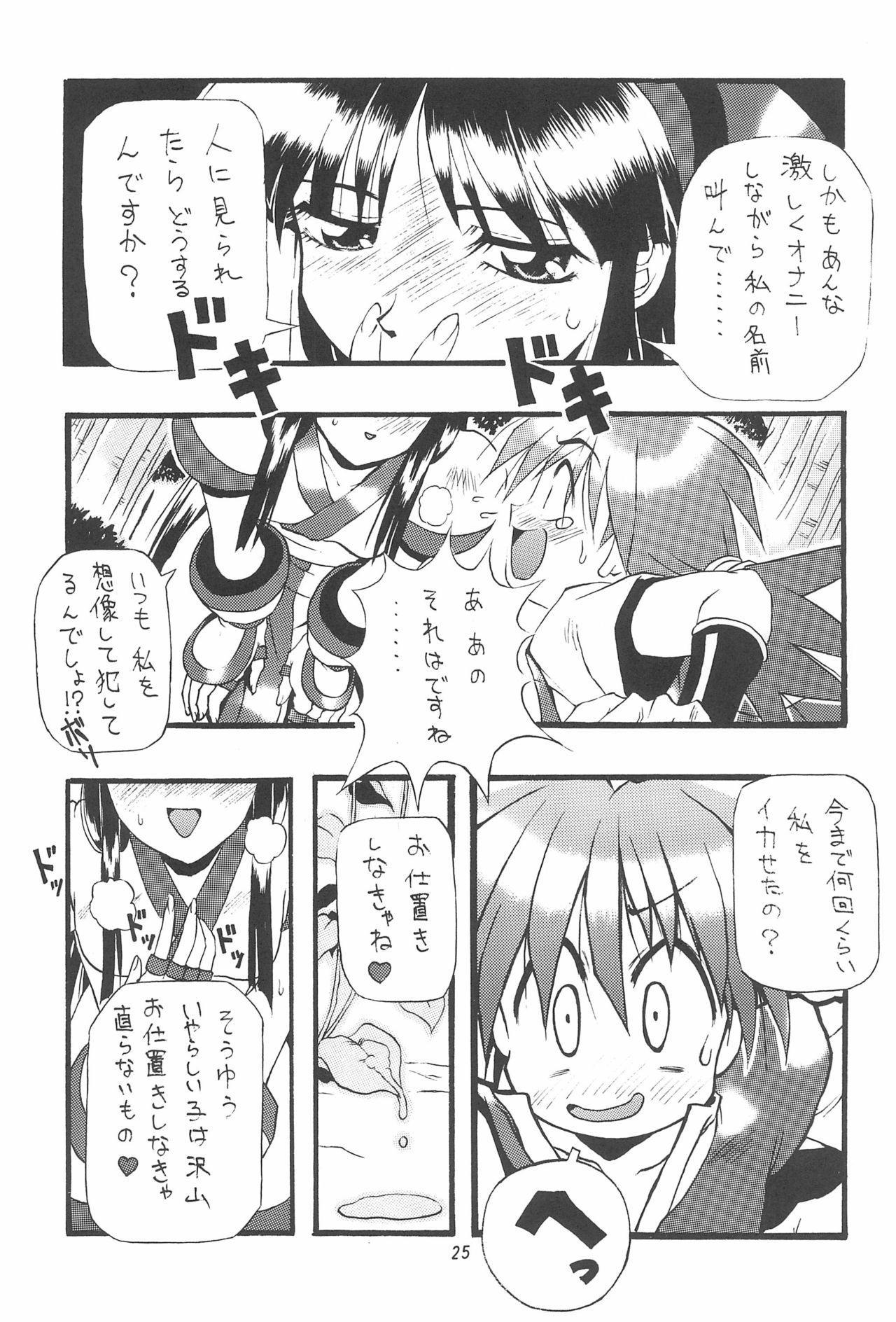 PON-MENOKO Kadota Hisashi Soushuuhen 26