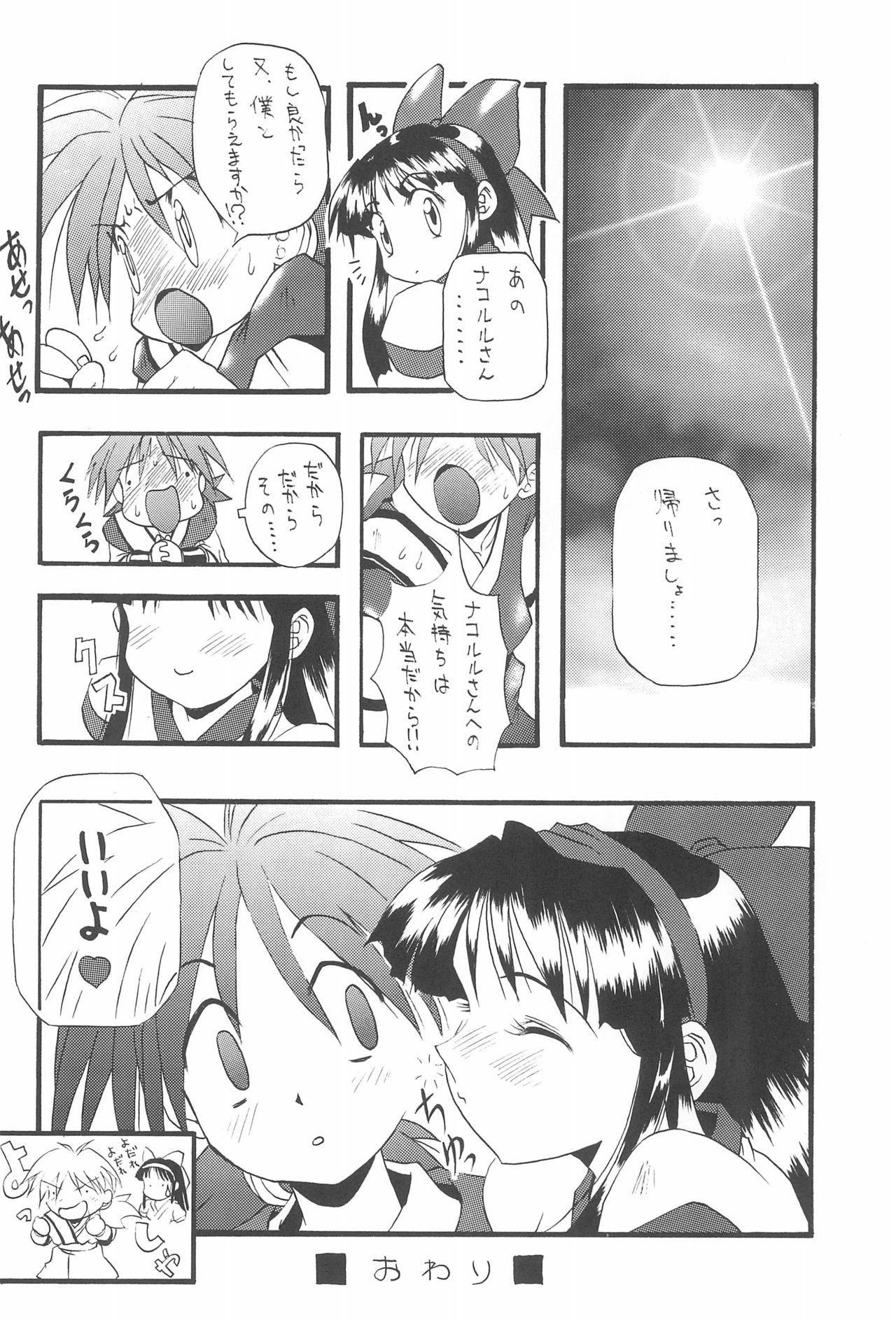 PON-MENOKO Kadota Hisashi Soushuuhen 33