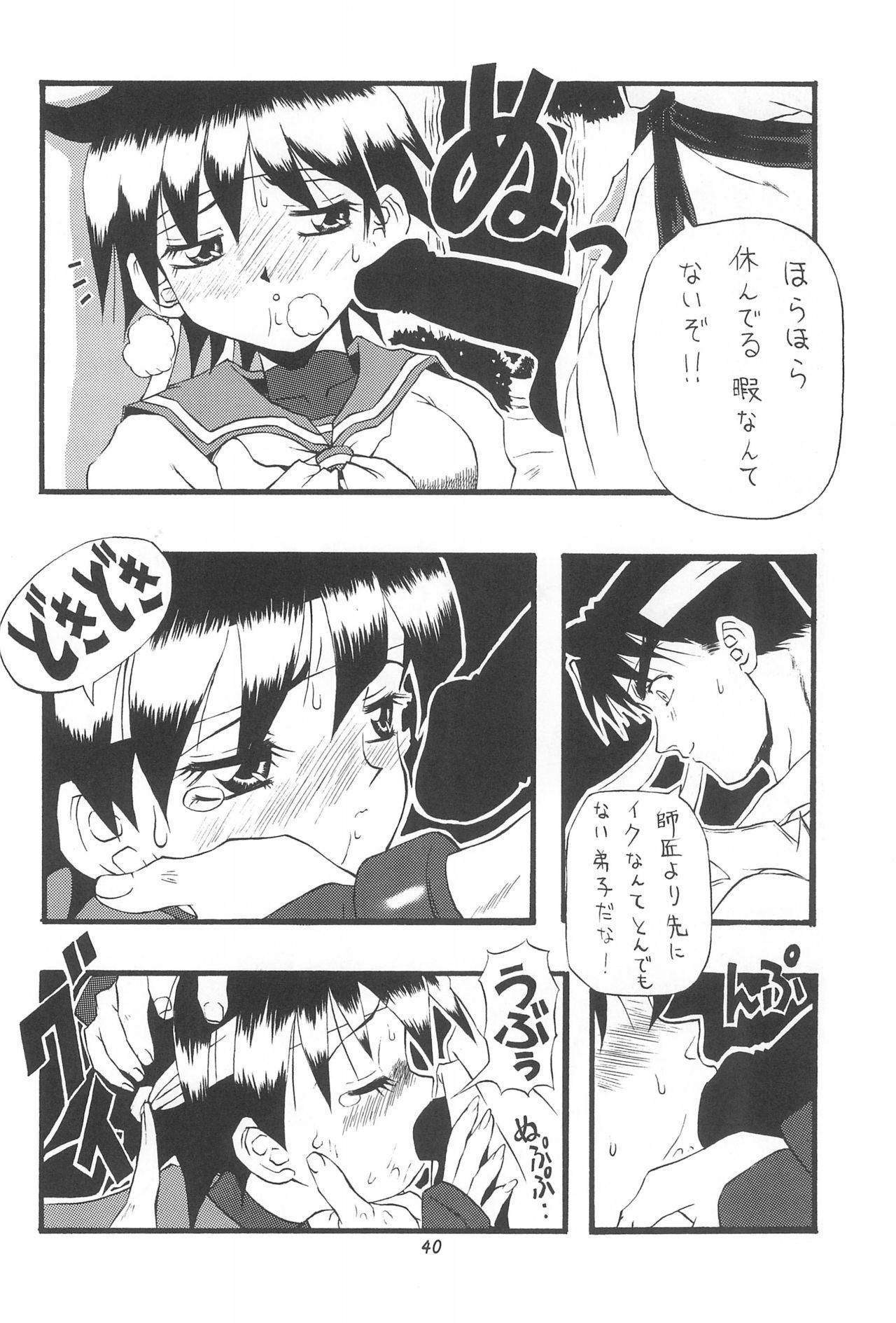 PON-MENOKO Kadota Hisashi Soushuuhen 41