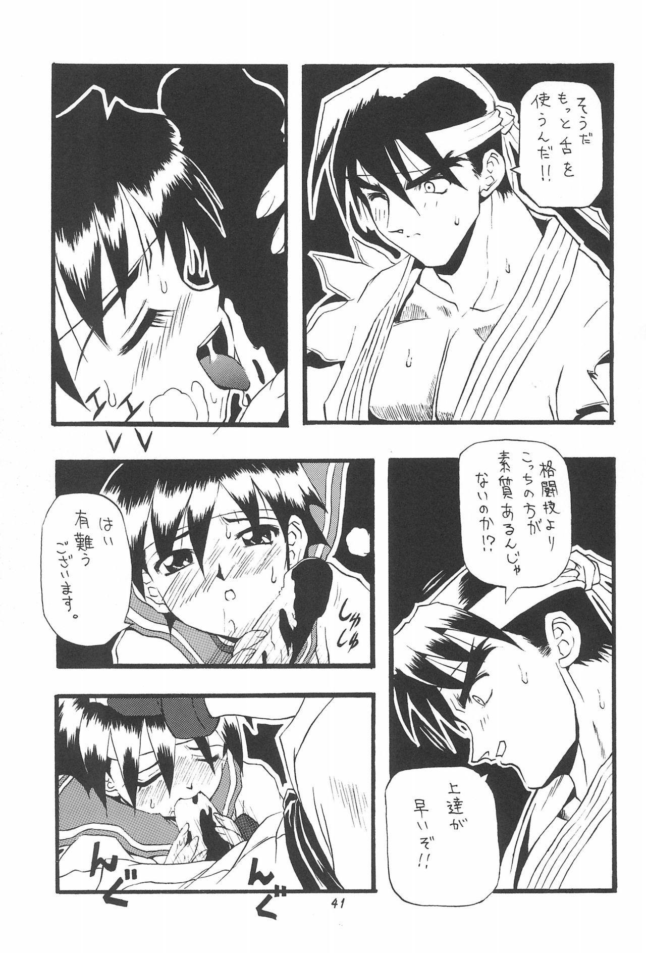 PON-MENOKO Kadota Hisashi Soushuuhen 42