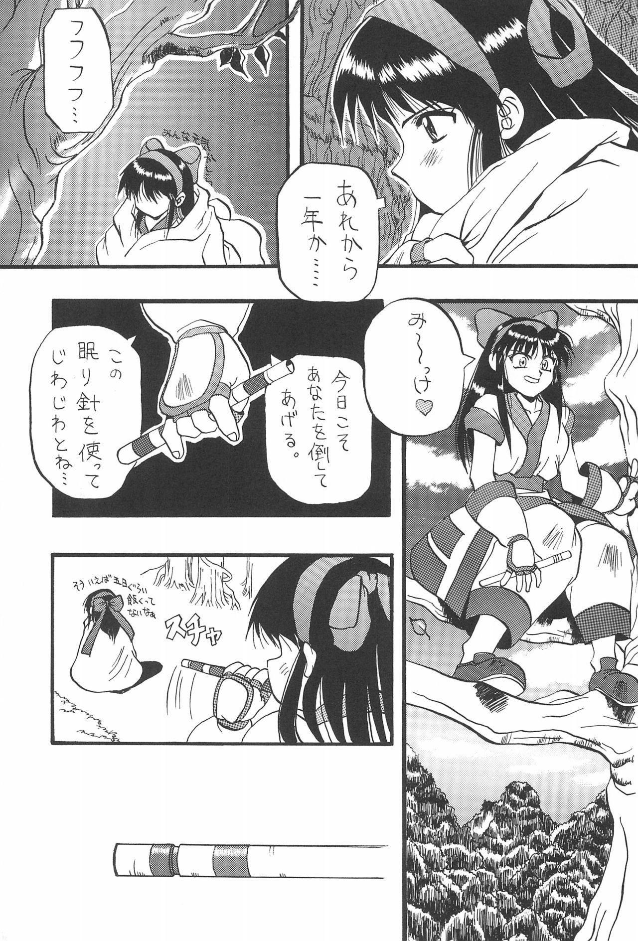 PON-MENOKO Kadota Hisashi Soushuuhen 48