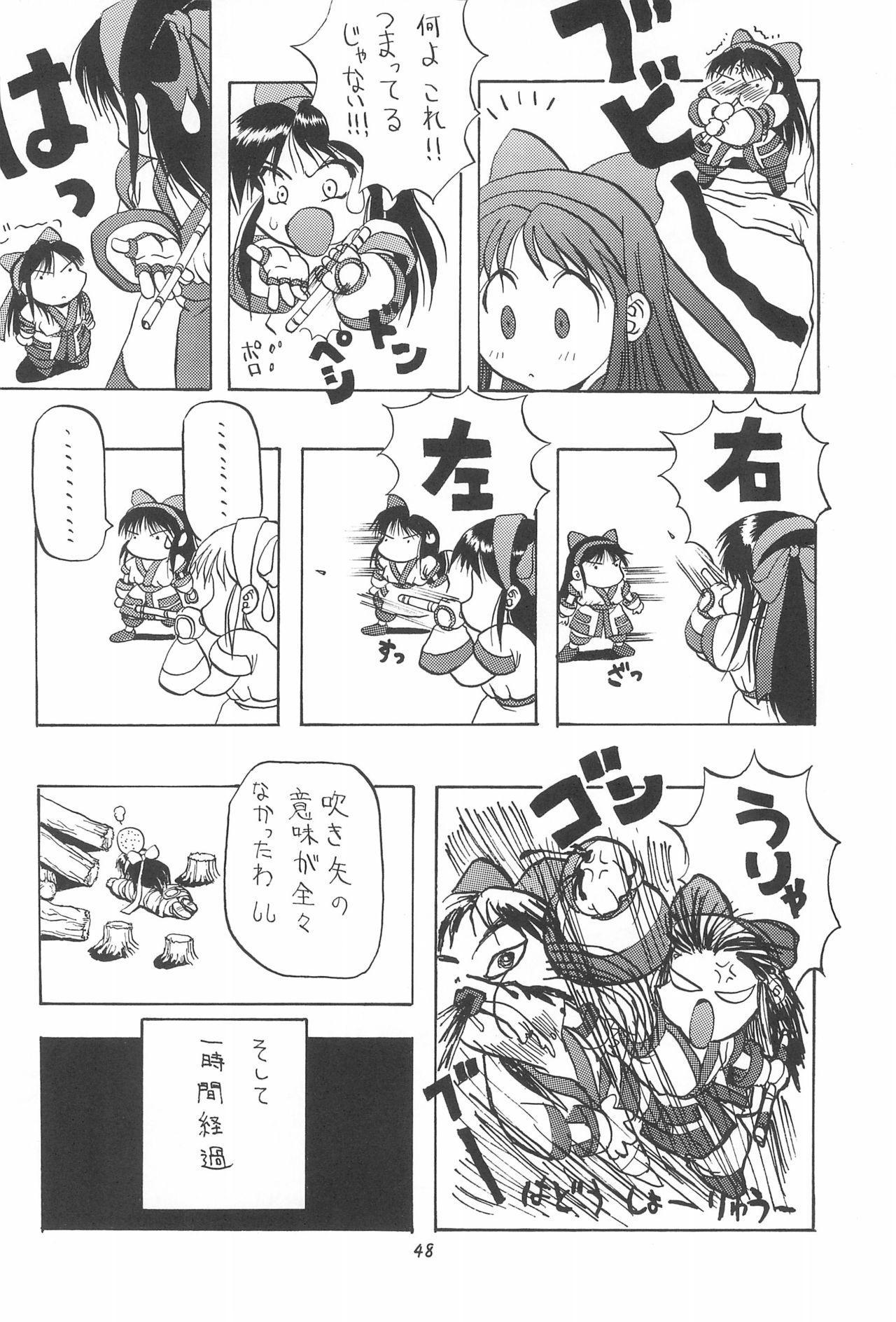 PON-MENOKO Kadota Hisashi Soushuuhen 49