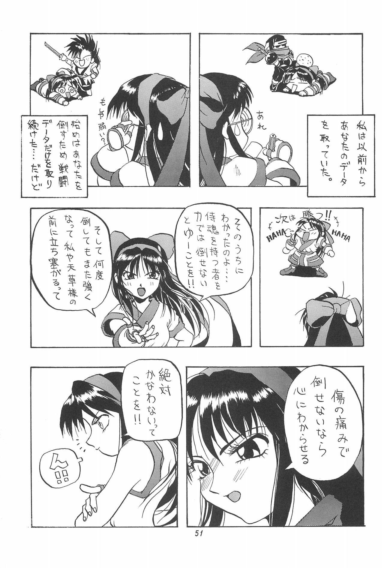 PON-MENOKO Kadota Hisashi Soushuuhen 52