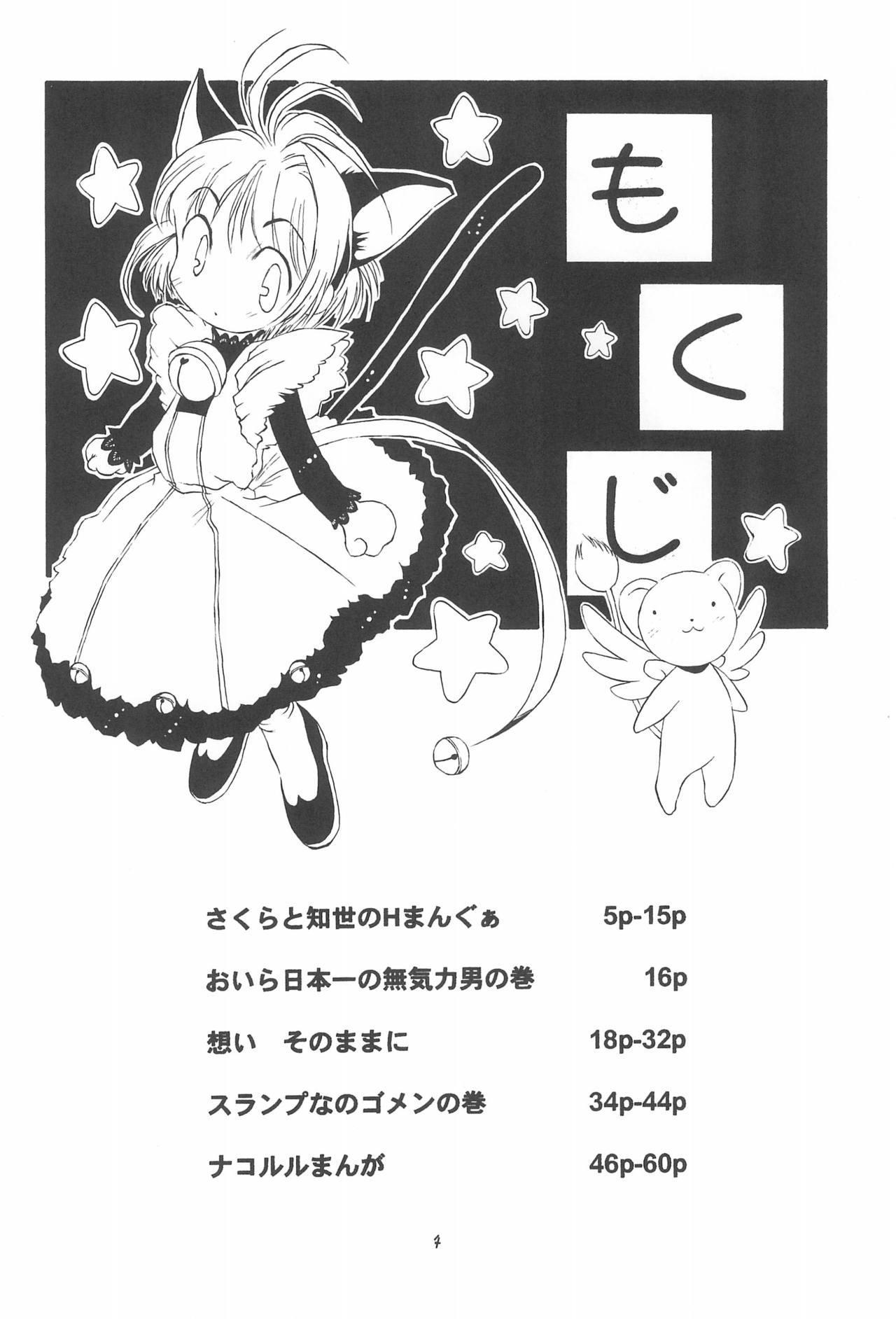 PON-MENOKO Kadota Hisashi Soushuuhen 5