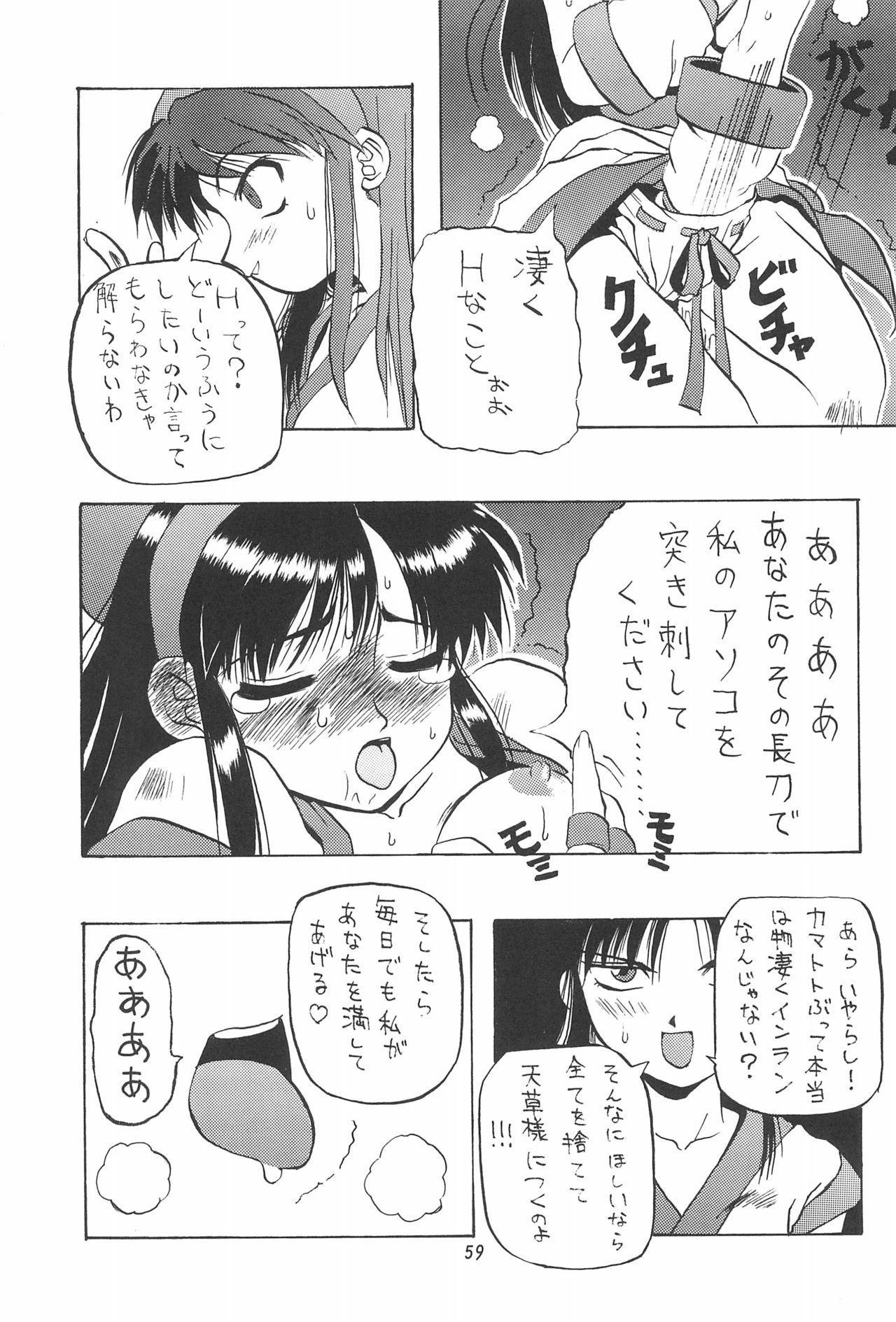 PON-MENOKO Kadota Hisashi Soushuuhen 60