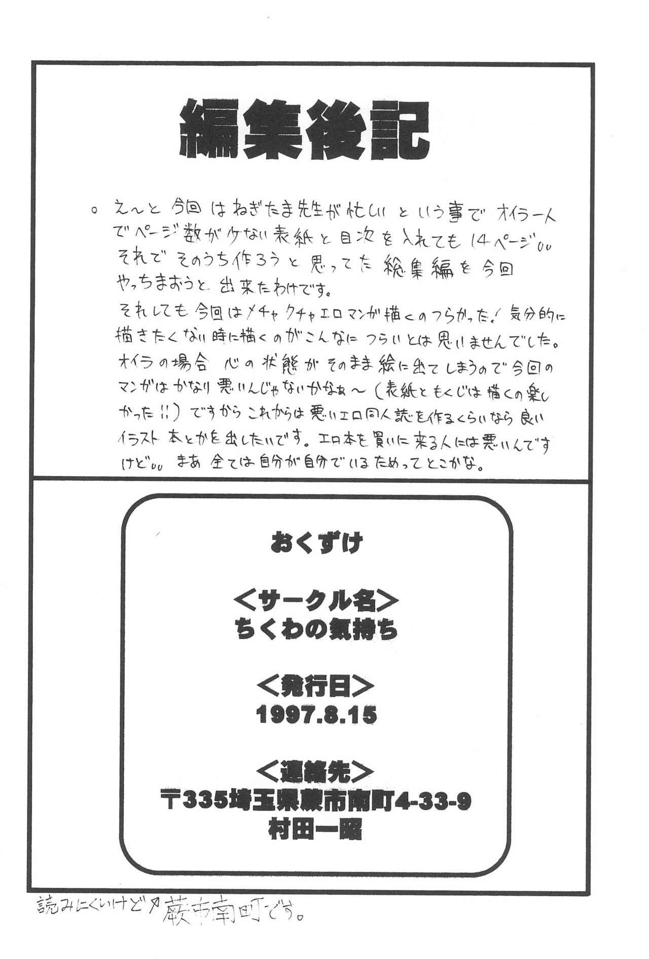 PON-MENOKO Kadota Hisashi Soushuuhen 63