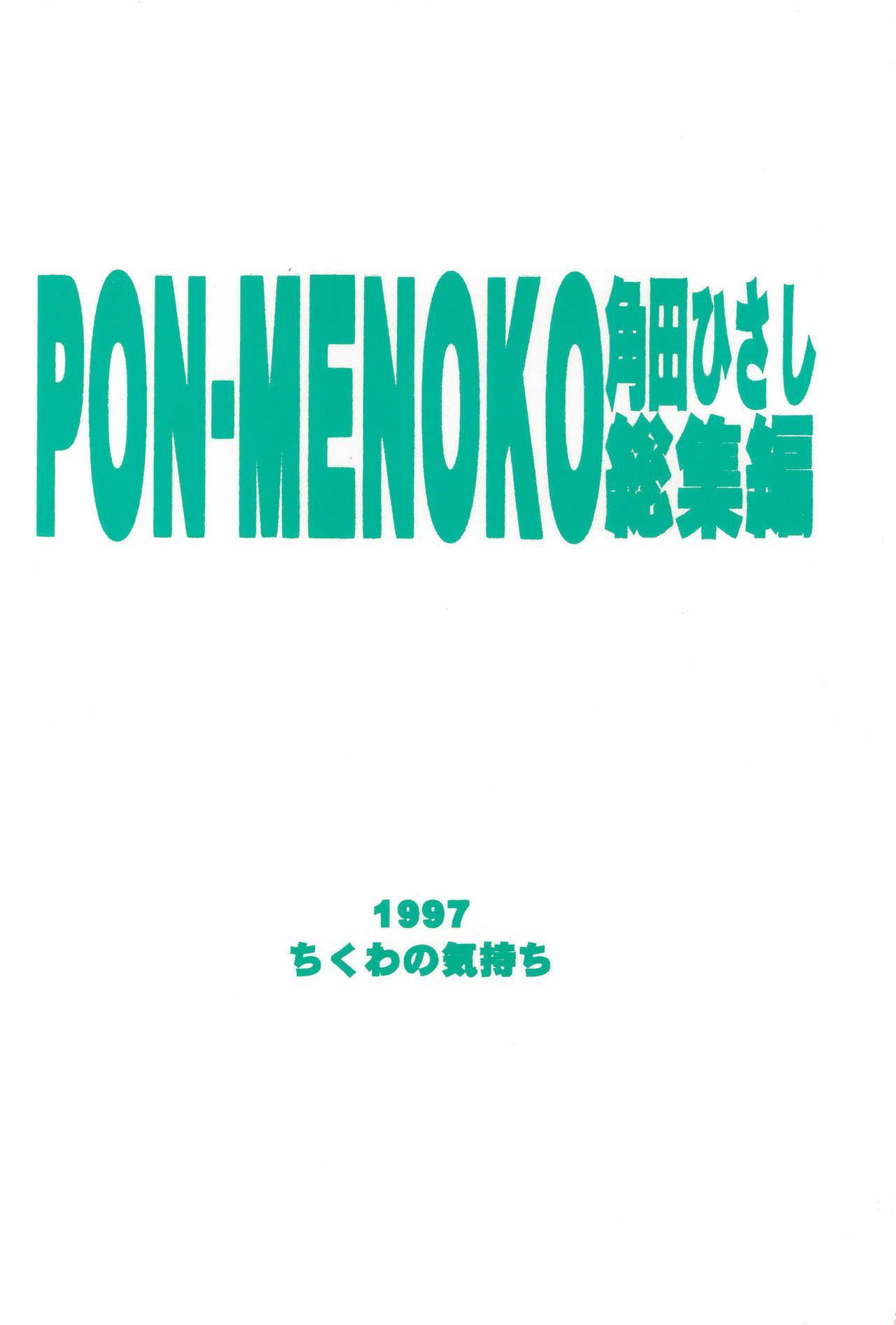 PON-MENOKO Kadota Hisashi Soushuuhen 67
