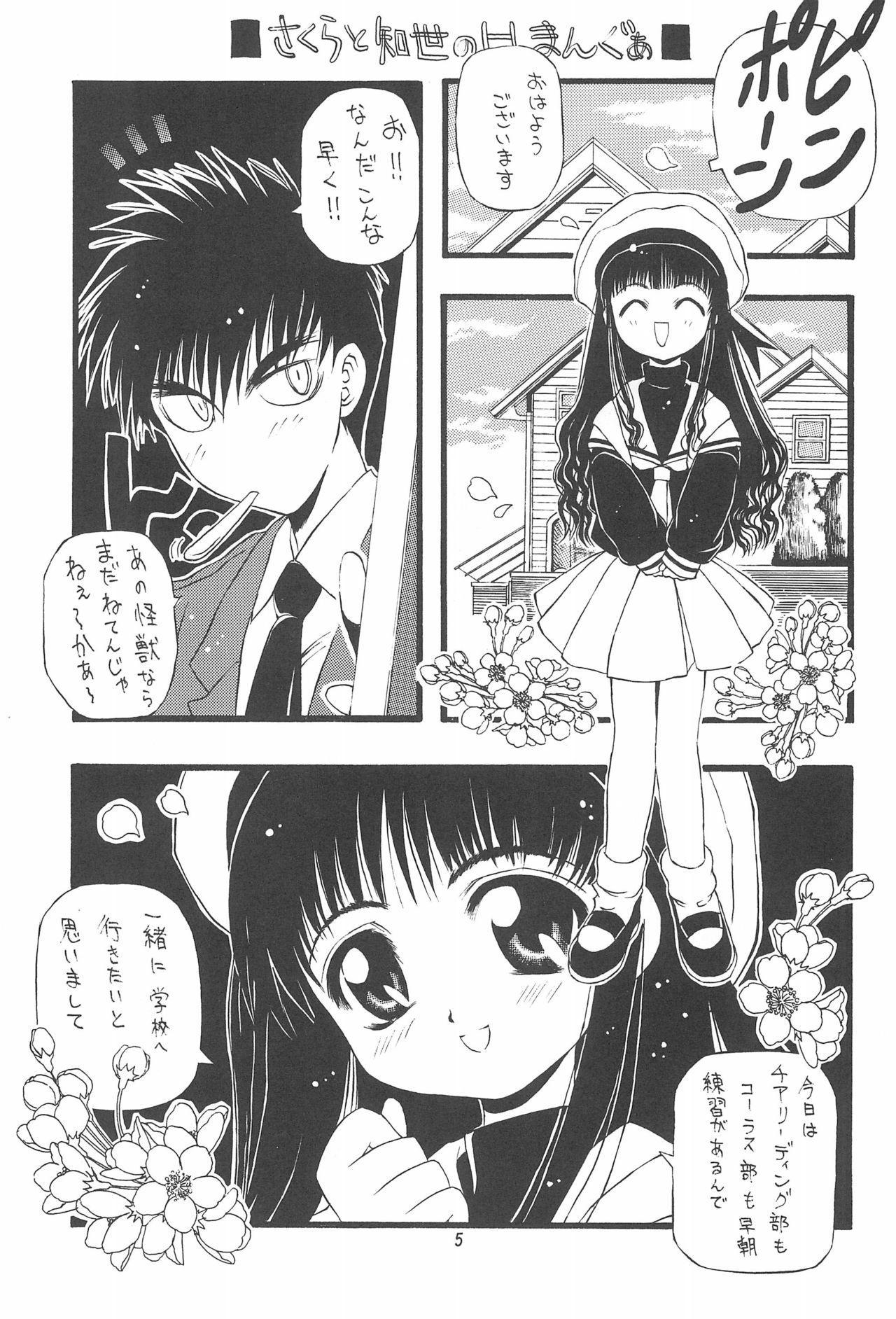PON-MENOKO Kadota Hisashi Soushuuhen 6