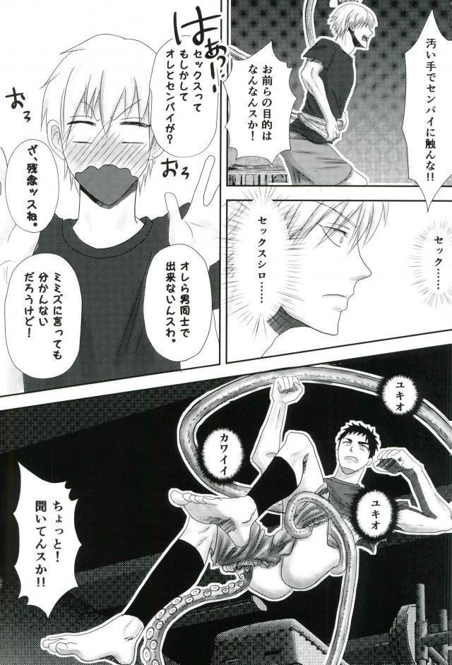 Gasshukujo no Otetsudai Shokushu ni Kyousei Sex Saserareta Hanashi 9
