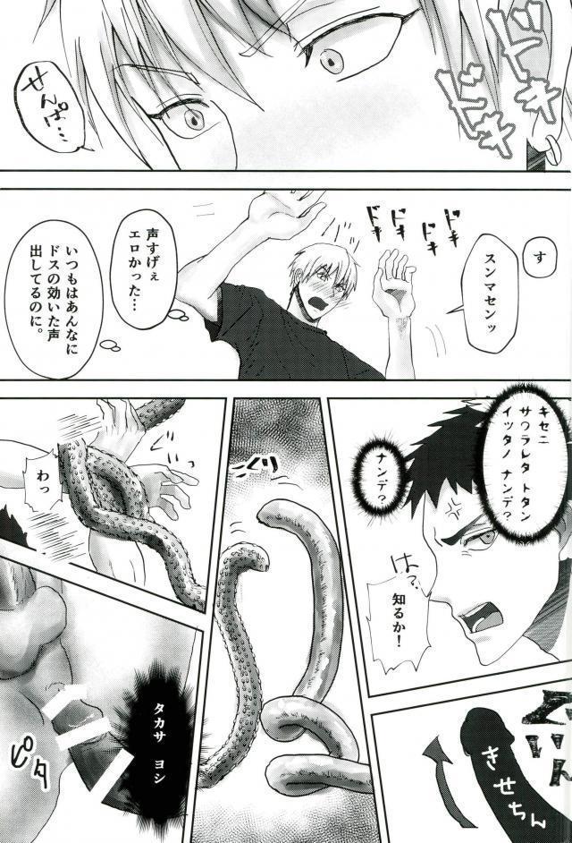 Gasshukujo no Otetsudai Shokushu ni Kyousei Sex Saserareta Hanashi 15