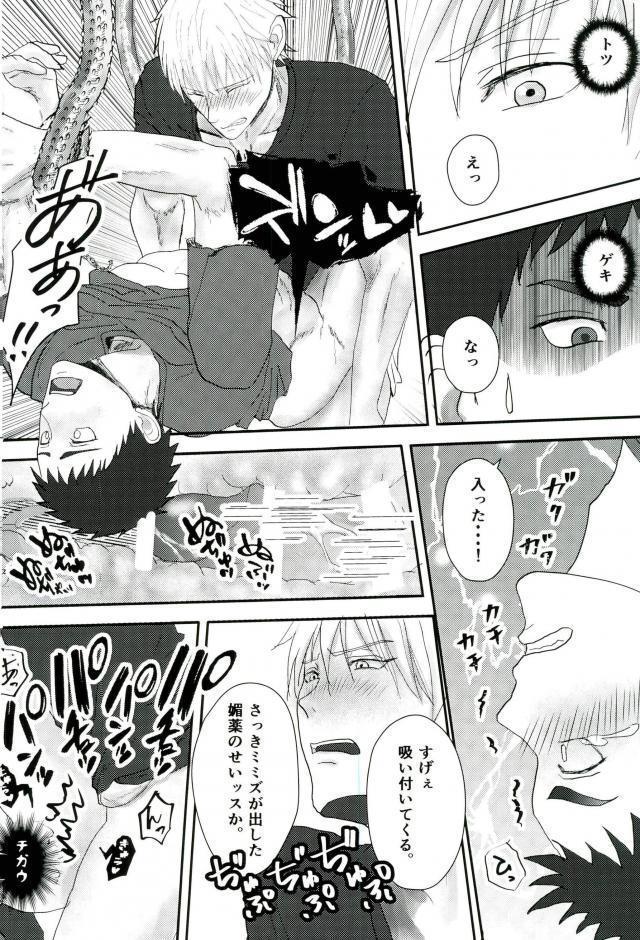 Gasshukujo no Otetsudai Shokushu ni Kyousei Sex Saserareta Hanashi 16