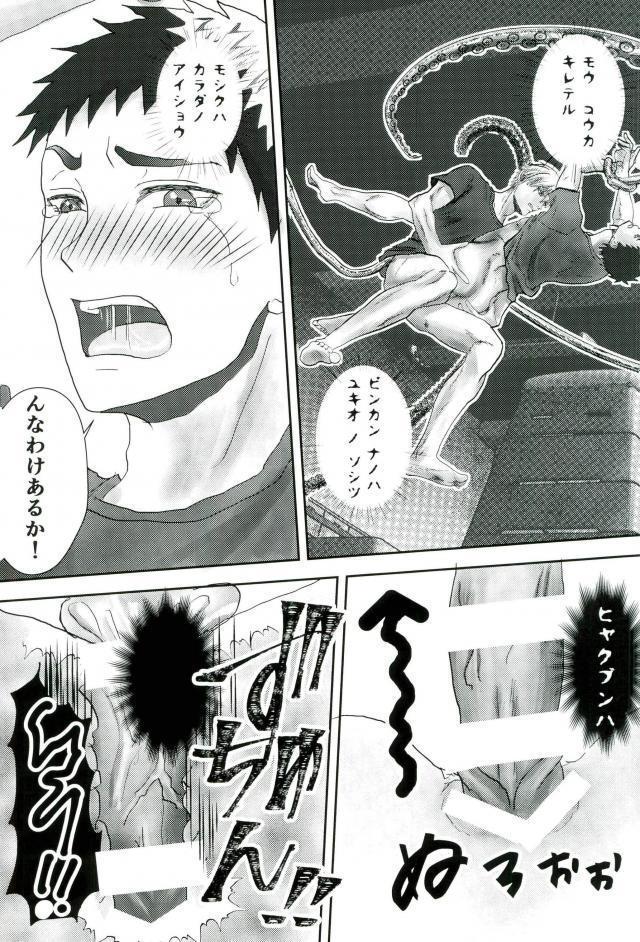 Gasshukujo no Otetsudai Shokushu ni Kyousei Sex Saserareta Hanashi 17