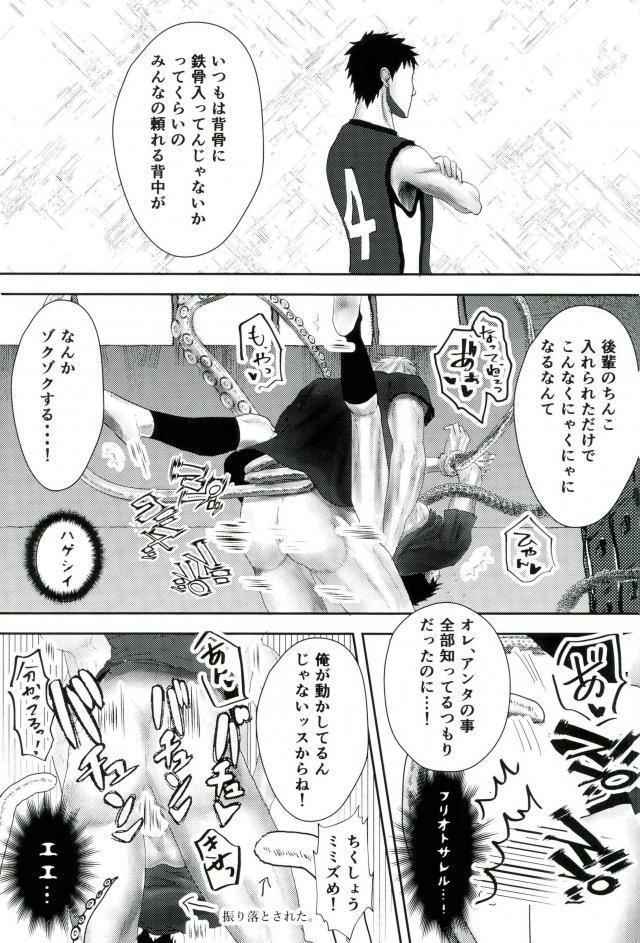 Gasshukujo no Otetsudai Shokushu ni Kyousei Sex Saserareta Hanashi 19