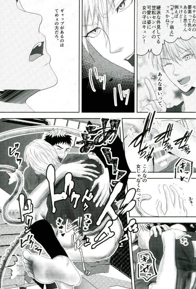 Gasshukujo no Otetsudai Shokushu ni Kyousei Sex Saserareta Hanashi 21