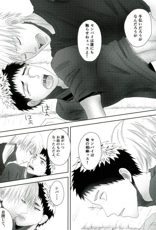 Gasshukujo no Otetsudai Shokushu ni Kyousei Sex Saserareta Hanashi 25