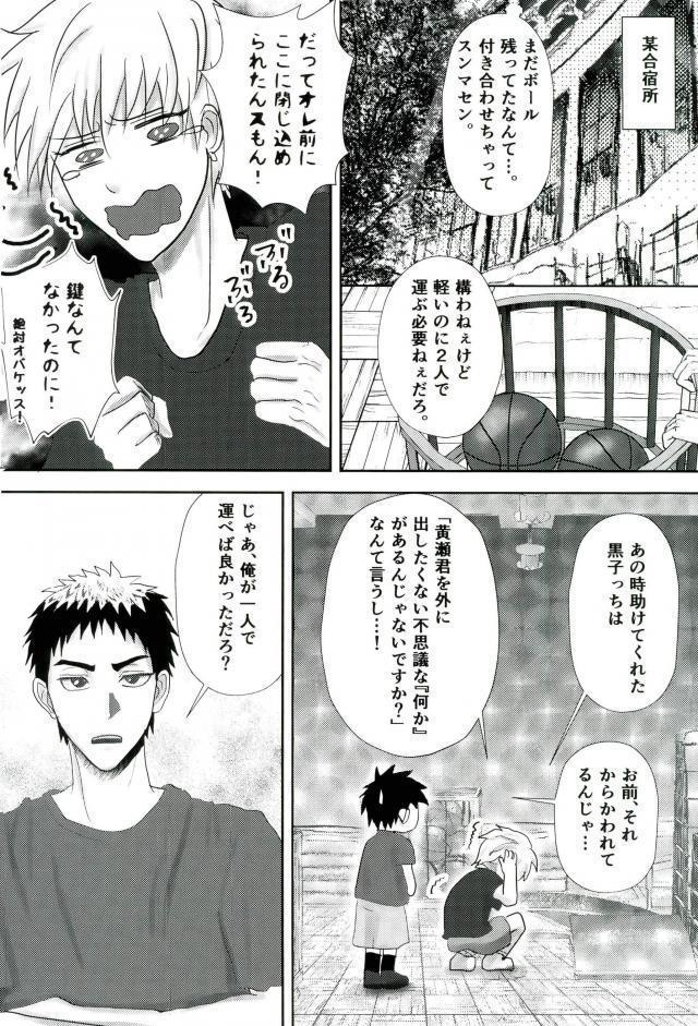 Gasshukujo no Otetsudai Shokushu ni Kyousei Sex Saserareta Hanashi 2