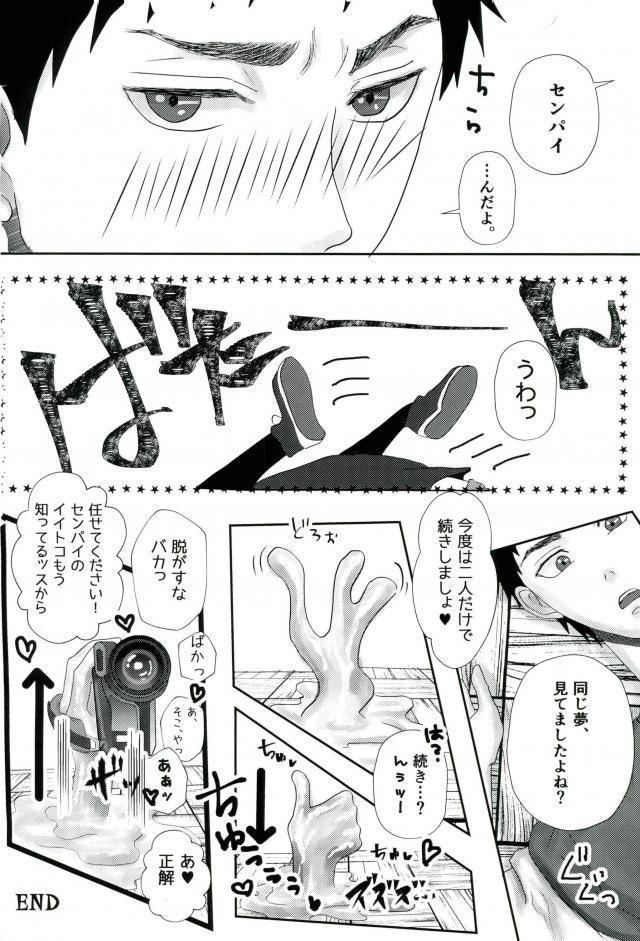 Gasshukujo no Otetsudai Shokushu ni Kyousei Sex Saserareta Hanashi 30