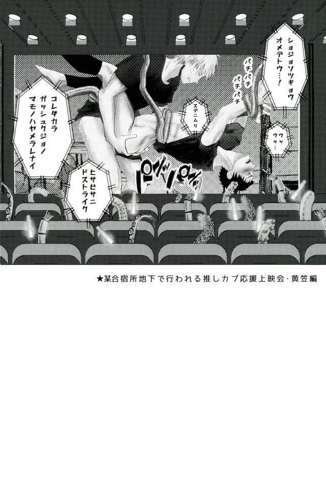 Gasshukujo no Otetsudai Shokushu ni Kyousei Sex Saserareta Hanashi 31