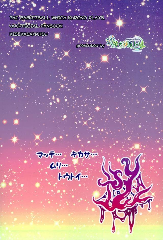 Gasshukujo no Otetsudai Shokushu ni Kyousei Sex Saserareta Hanashi 32