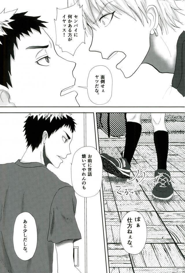Gasshukujo no Otetsudai Shokushu ni Kyousei Sex Saserareta Hanashi 3