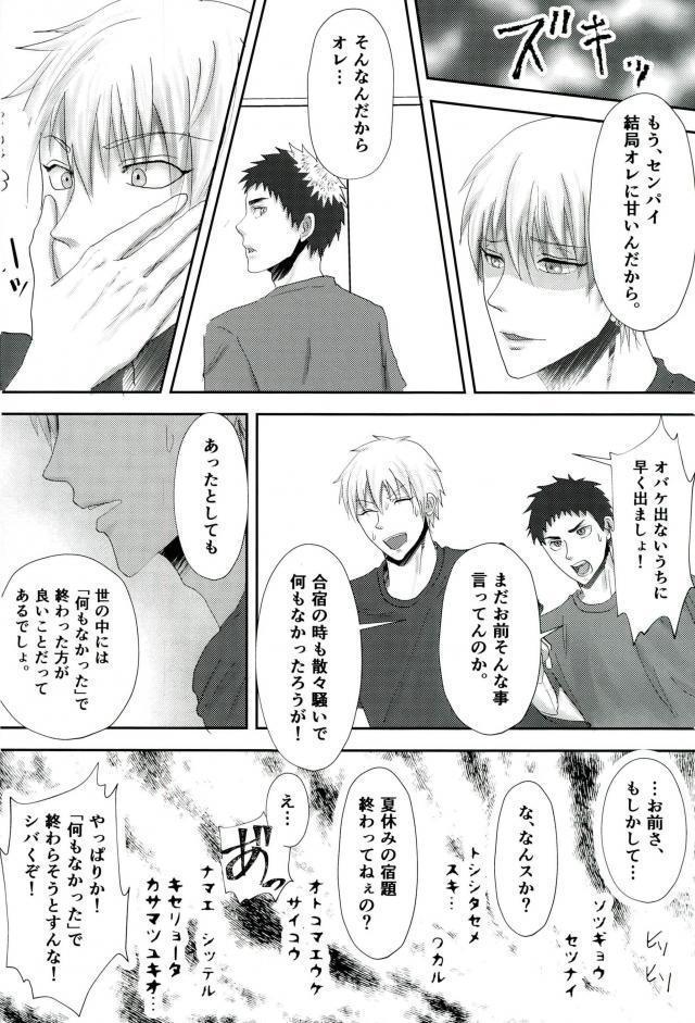 Gasshukujo no Otetsudai Shokushu ni Kyousei Sex Saserareta Hanashi 4