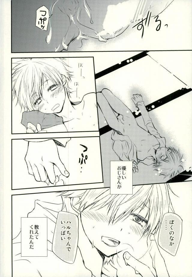 Oji-san to Boku no Himitsu 12