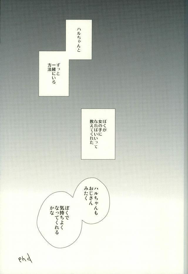 Oji-san to Boku no Himitsu 13
