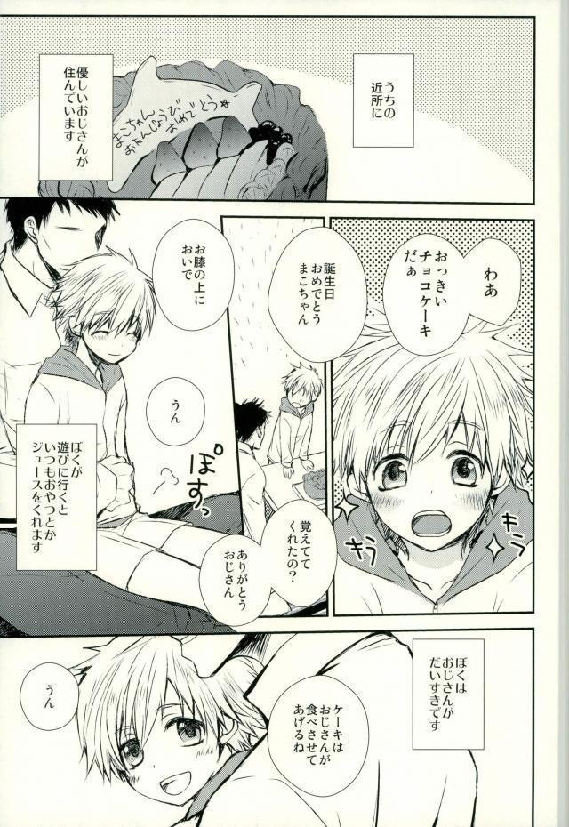 Oji-san to Boku no Himitsu 1