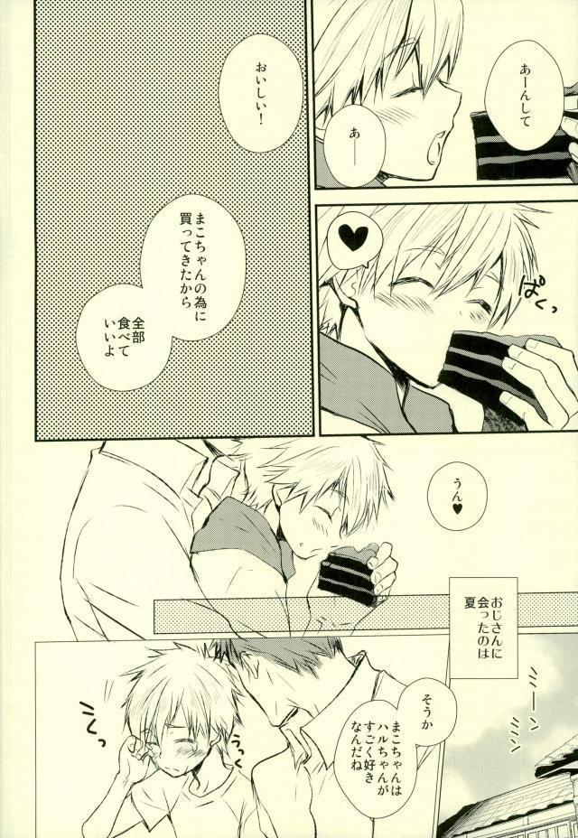 Oji-san to Boku no Himitsu 2