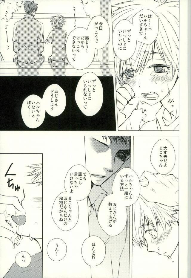 Oji-san to Boku no Himitsu 3