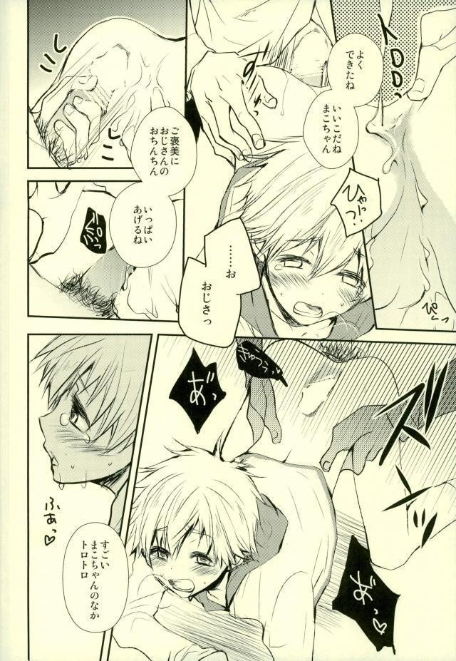 Oji-san to Boku no Himitsu 6