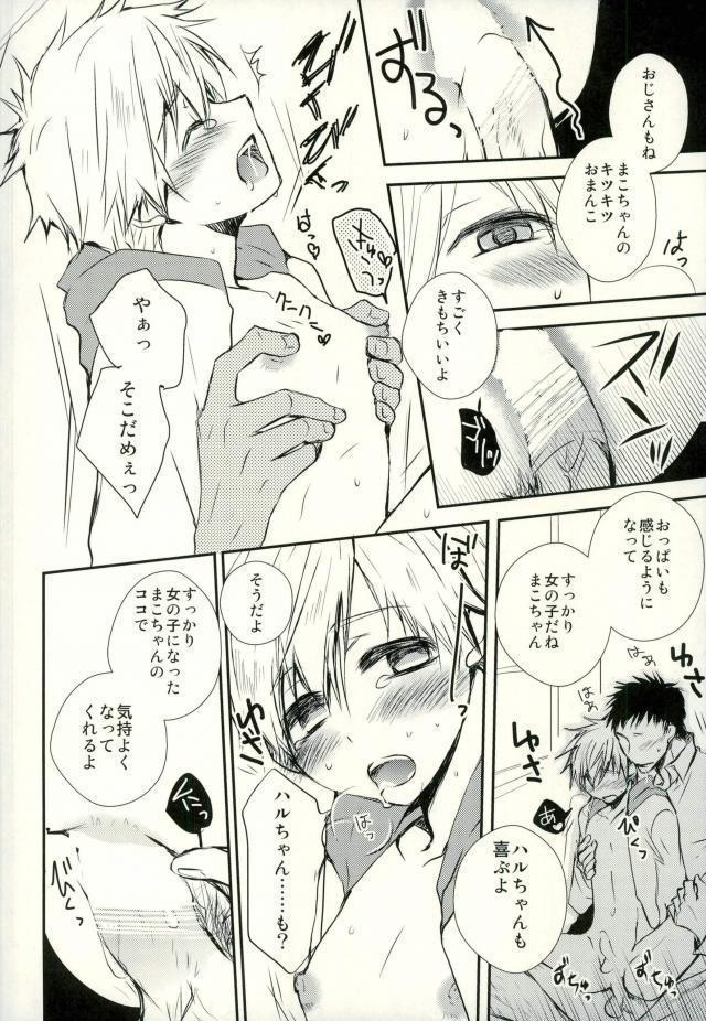 Oji-san to Boku no Himitsu 8