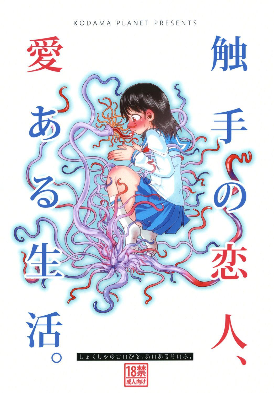 Shokushu no Koibito, Ai Aru Seikatsu. 0
