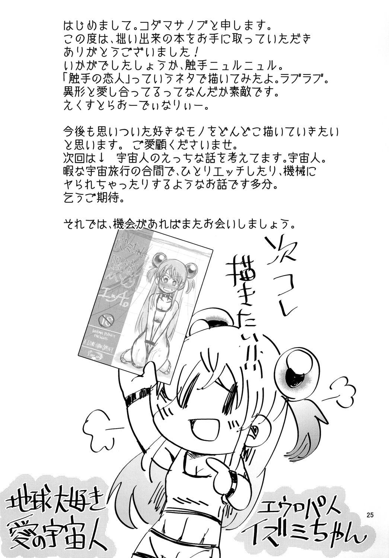 Shokushu no Koibito, Ai Aru Seikatsu. 24