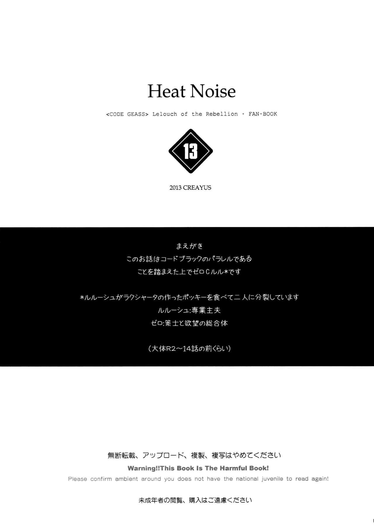 Heat Noise 3