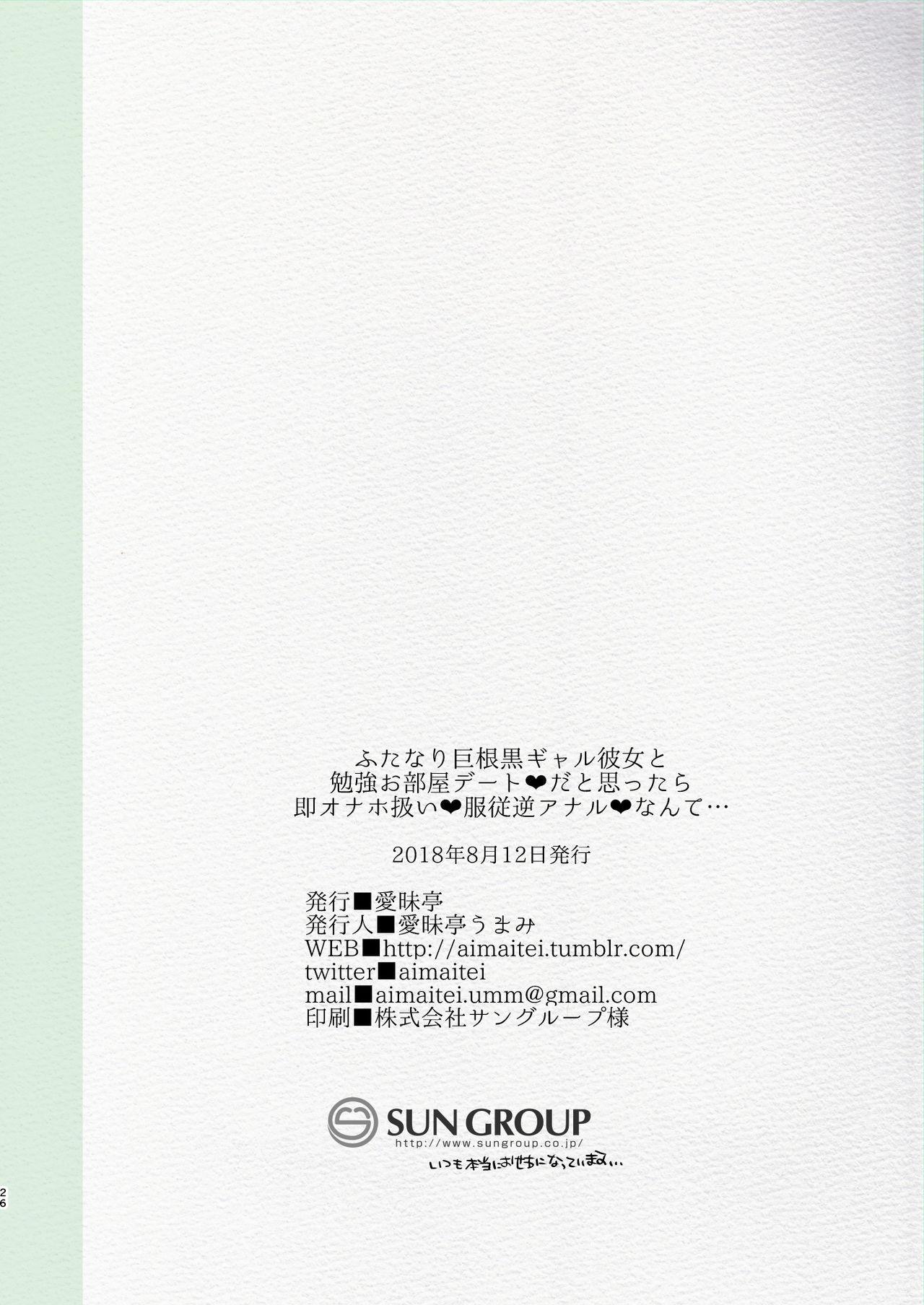 Futanari Kyokon Kuro Gal Kanojo to Benkyou Oheya Date da to Omottara Soku Onaho Atsukai Fukujuu Gyaku Anal nante... 25