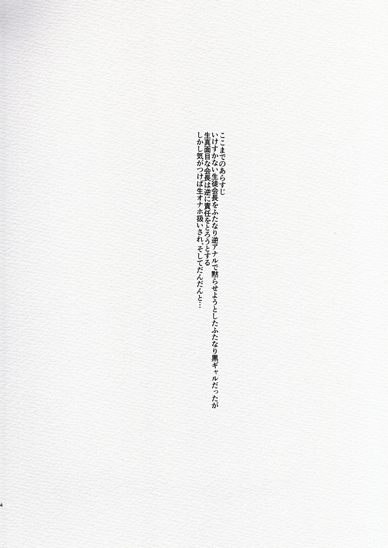 Futanari Kyokon Kuro Gal Kanojo to Benkyou Oheya Date da to Omottara Soku Onaho Atsukai Fukujuu Gyaku Anal nante... 3