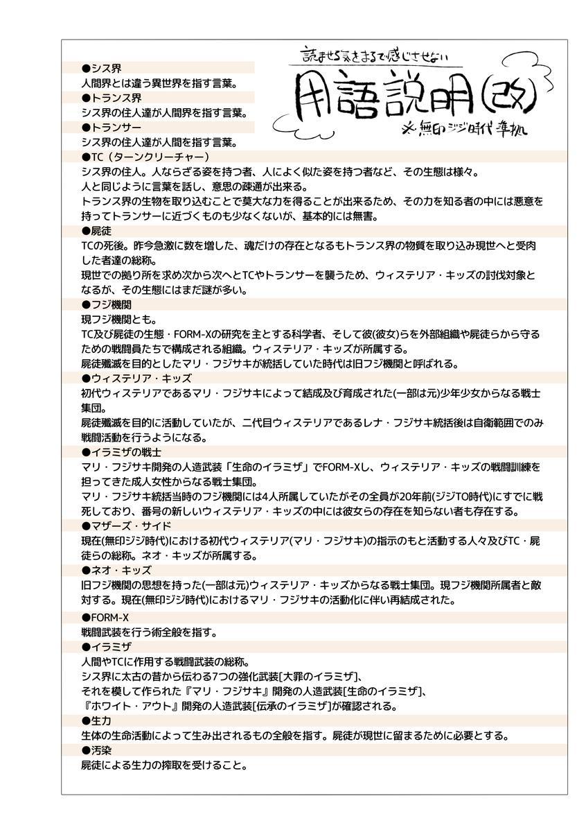 Douke no Kishi Lala Wisteria 11