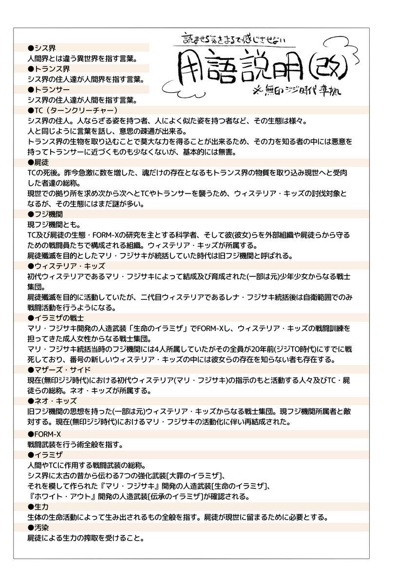 Douke no Kishi Lala Wisteria 29