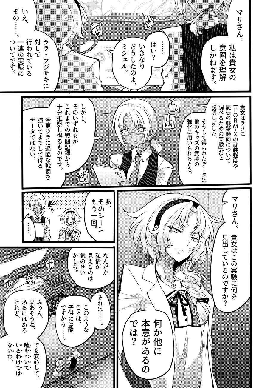 Douke no Kishi Lala Wisteria 52